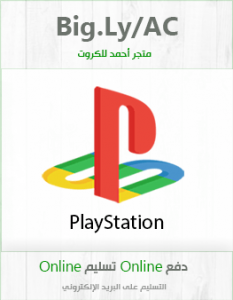 كرت 10 دولار - PlayStation